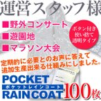 ポケットレインコート(大人用・透明・100枚)雨具 カッパ 使い捨て 薄手 格安 激安 在庫あり 送料無料