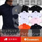 メンズポロシャツ半袖 カシュクレットゴルフ ゴルフウェア スカル 刺繍 吸水速乾 UVカット ドライ 送料無料 父の日 プレゼント