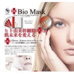 【正規品】Spa Treatment Aging-care Seriesスパトリートメント エイジングケアシリーズ HAS バイオマスク(28ml×4枚入)送料無料ヒト由来幹細胞