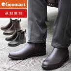 メンズレインシューズ お取り寄せ 送料無料 防水 雨靴 ラバーシューズ ショートブーツ 男性 紳士 ビジネス 無地 プレーントゥ サイドゴア