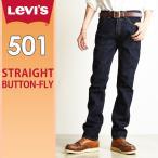 SALEセール 半額50%OFF 送料無料|LEVI'S リーバイス 501(R) レギュラーストレートジーンズ/デニムパンツ コーンミルズ12.5オンス 00501-1484