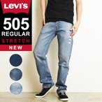 新作 SALEセール40%OFF LEVI'S リーバイス 505 レギュラーフィット ストレート デニムパンツ ジーンズ メンズ ストレッチ ジーパン 大きいサイズ 00505