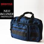 BRIEFING ブリーフィング 送料無料 不動の人気モデルのニュータイプNEO B4 LINER ネオB4ライナー BRF145 0405_バッグ・小物・ブランド雑貨