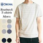 ORCIVAL オーチバル/オーシバル ボートネック半袖Tシャツ/カットソー RC-6774 メンズ/ボーダー