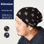 Bohemians ボヘミアンズ お化けのボギー柄ワッチキャップ サイズS/M BH-09 W-CAP SMALLBOGEY