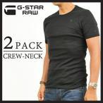 【送料無料】ジースター G-STAR RAW 2枚組ダブルパックTシャツ(クルーネック)8754-124-990(BLACK)