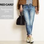"""RED CARD レッドカード""""Anniversary 25th Crop"""" アニバーサリー 25周年 クロップド デニムパンツ レディース 13406"""