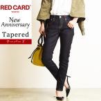 新色(人気第1位)裾上げ無料 レッドカード デニムパンツ RED CARD New ANNIVERSARY アニバーサリー テーパード レディース ジーンズ ジーパン 26403