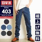 【10%OFF/送料無料】エドウィン EDWIN 403 インターナショナルベーシック股上深めの レギュラー ストレートデニム メンズ