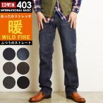SALEセール14%OFF 送料無料 エドウィン EDWIN あったかジーンズ WILD FIRE 403W ストレート 暖かさが違う本物のジーンズ ワイルドファイア メンズ