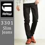 【正規取扱店】G-STAR RAW/ジースターロウ/3301/スリム