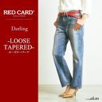 RED CARD レッドカード Darling Selvedge ダーリン ルーズ テーパード デニムパンツ 97510