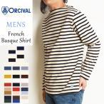 ORCIVAL オーチバル オーシバル ボートネック フレンチバスクシャツ COTTON LOURD メンズ ボーダーTシャツ B211
