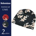 送料無料 Bohemians ボヘミアンズ ワッチキャップ ウメ BH-09 UME  PATCH メンズ レディース 帽子