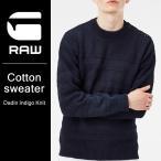 ショッピングSTAR SALE セール 30%OFF G-STAR RAW ジースターロウ ニット セーター Dadin Indigo Knit メンズ 長袖 D02913-6537