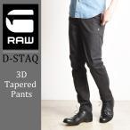 G-STAR RAW ジースターロウ D-STAQ 3D テーパードパンツ メンズ D06321.5126 ブラック