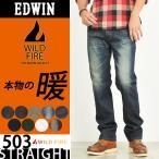 【10%OFF/送料無料】EDWIN エドウィン WILD FIRE ワイルドファイア ストレートデニムパンツ 暖シリーズ EDWIN E503WF