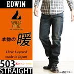 2017新作【10%OFF/送料無料】EDWIN エドウィン 503 WILD FIRE ワイルドファイア 暖 ストレート 三層 デニムパンツ ジーンズ E503WF-2