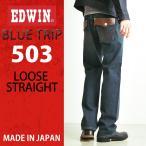 エドウィン EDWIN メンズ 503 ブルートリップ フラップポケット ルーズストレート デニムパンツ ジーンズ EB0004【裾上げ無料】