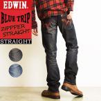 SALEセール20%OFF EDWIN エドウィン ブルートリップ フラップ ジップポケット ストレート デニムパンツ ジーンズ メンズ BLUE TRIP REGULAR STRAIGHT EBT003