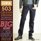 エドウィン EDWIN メンズ 503 BIG グランドデニム レ
