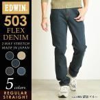 EDWIN エドウィン 503 FLEX 2WAYストレッチ レギュラーストレート フレックス デニム パンツ ジーンズ メンズ ED503F