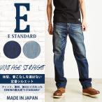 エドウィン EDWIN メンズ Eスタンダード イースタンダード ヴィンテージ ストレート デニムパンツ ジーンズ EDV04【裾上げ無料】