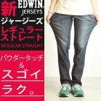 エドウィン EDWIN メンズ ジャージーズ レギュラース