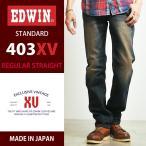 【40%OFF】EDWIN エドウィン 403XVシリーズ レギュラーストレート  デニム パンツ ジーンズ メンズ EX403