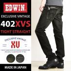 エドウィン EDWIN メンズ 402XVS ジップポケット タイ