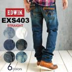 SALEセール42%OFF エドウィン EDWIN レギュラーストレートジーンズ EXS403 デニムパンツ STRAIGHT ZIP XVSシリーズ ウエスタン メンズ