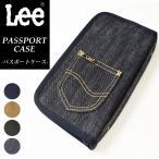 ラッピング無料  Lee リー パスポートケース  レディース メンズ ウォレット トラベルケース 母子手帳ケース かわいい おしゃれ デニム コーデュラ LA0398
