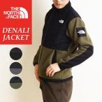 2020-2021秋冬新作 国内正規品 ノースフェイス THE NORTH FACE デナリジャケット フリースジャケット メンズ NA72051 Denali Jacket