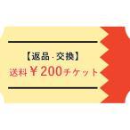 【お客様返品用】返品時送料チケット¥200(ゆうパケット)