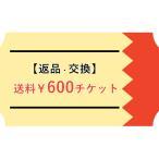 【お客様返品用】返品時送料チケット¥600(ゆうパック)