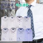 ワイシャツ メンズ 長袖 形態安定 Yシャツ 1枚 デザイン シャツ レギュラー ボタンダウン ドゥエボットーニ ビジネス ブランド カッター