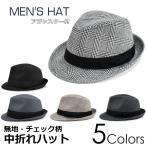 帽子 メンズ ハット ブランド 無地 千鳥柄 チェック柄 デザイン 中折れハット フリーサイズ カジュアル hat アジャスター付き