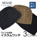 帽子 メンズ ニット帽 イスラムワッチ コットン 素材 男女兼用 ビーニー フリーサイズ