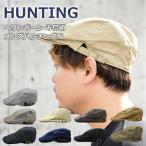 帽子 ハンチング帽 メンズ ブランド カジュアル ハンチング コットン 無地 ヘリンボーン柄 シンプル キャップ メンズハンチング