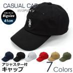 帽子 キャップ 大きいサイズ メンズ ブランド ローキャップ 男女兼用 レディース 6パネル コットン NYC デザイン おおきいサイズ カジュアル CAP