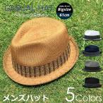 帽子 メンズ ハット ブランド 大きいサイズ バイカラー デザイン ポリエステル 中折れハット おおきいサイズ カジュアル hat