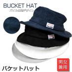 帽子 メンズ バケットハット ブランド パイル生地 男女兼用 カジュアル ハット ロゴ カジュアル hat