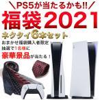 ネクタイ 6本セット \PS5が必ず誰かに当たる!/メンズ ブランド ビジネス ネクタイ 6本 ネクタイだけ 114柄からおまかせ6本
