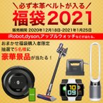ベルト メンズ 本革 ビジネス おまかせ福袋 \豪華景品当たる!/ ダイソン iRobotなどが抽選で当たる! 送料無料 サイズ調整可能