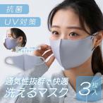 マスク 抗菌マスク UV対策 3枚 大人用 洗える
