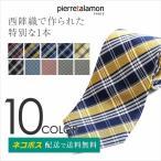 ネクタイ 日本製 西陣織 メンズ ビジネス ジャガード織 シルク 100% チェック 千鳥 柄 タイプC