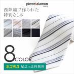 ネクタイ 日本製 西陣織 メンズ ビジネス ジャガード織 シルク 100% フォーマル 小紋 柄