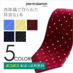 ネクタイ 日本製 西陣織 メンズ ビジネス ジャガード織 シルク 100% ドット 柄 タイプG