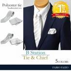 ネクタイ 結婚式 フォーマル ポケットチーフ セット メンズ ブランド フォーマルネクタイセット パーティー ネクタイセット