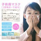 子供用マスク 使い捨て キャラクター 小さめ 子供用 50枚入り 7色から選べる 箱入り